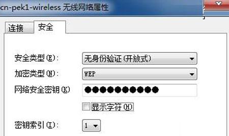 无线网络密码在win7下无隐私