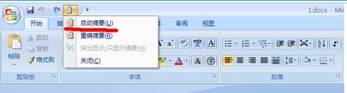 为word文档自动添加摘要