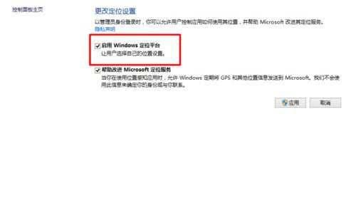 Win10系统的定位功能关闭方法 - AM电脑吧 - win10 (2).jpg