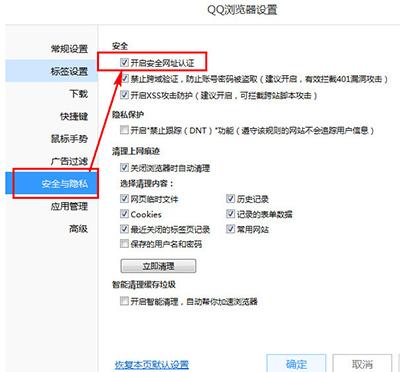 qq浏览器老弹出安全警告www.dnzsb.com