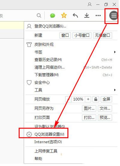 qq浏览器弹出安全警告如何设置让其不弹出 www.dnzsb.com