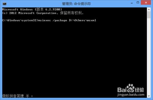Win8.1系统下安装msi提示2502、2503错误解决方法 - AM电脑吧 - 20150201152419360.jpg