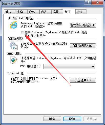 系统IE不能选择打开.htm文件的解决方法 - AM电脑吧 - 4.jpg