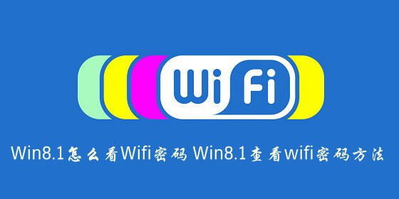 Win8.1怎么看Wifi密码
