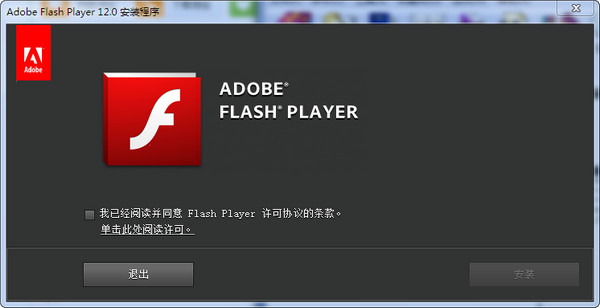 Adobe Flash Player安装程序