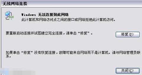 笔记本电脑无法连接无线网络的解决方法_dnzsb.com