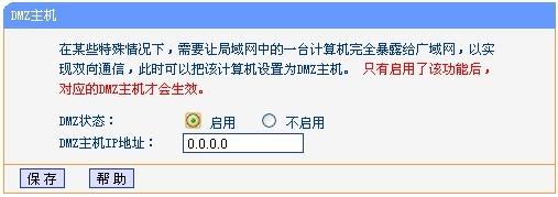 DMZ功能