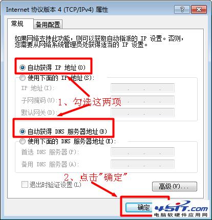 Windows 7电脑自动获取ip地址