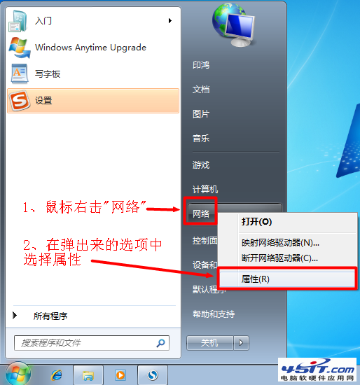 win7系统网络属性