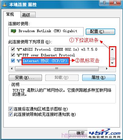 xp上选择Internet协议
