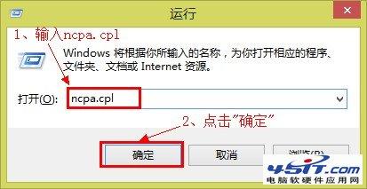 win8下运行ncpa.cpl命令