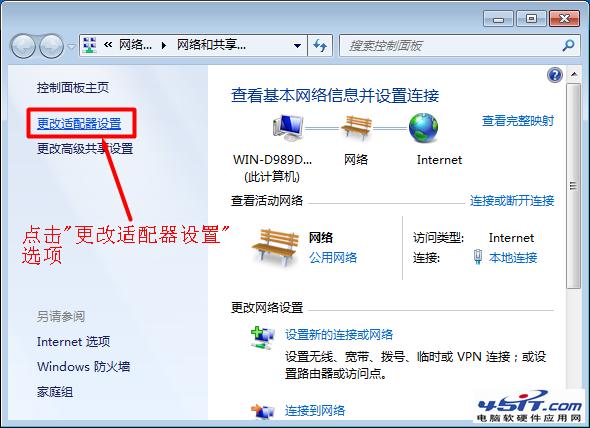 win7系统下更改网络适配器设置