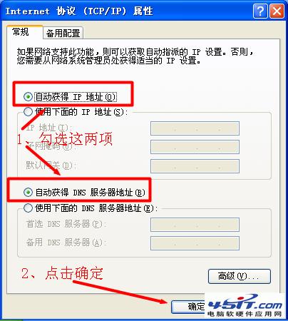 Windows XP电脑设置自动获取ip地址