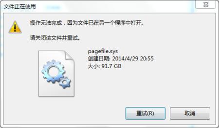 无法删除文件