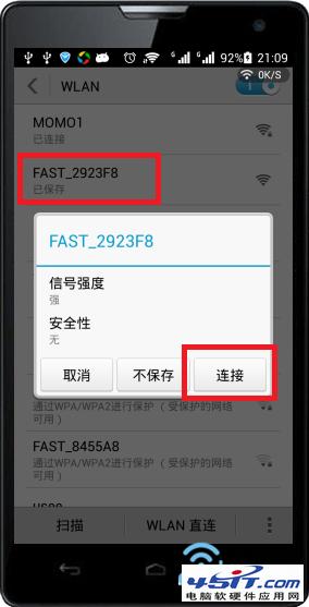 手机先连接迅捷路由器的wifi信号