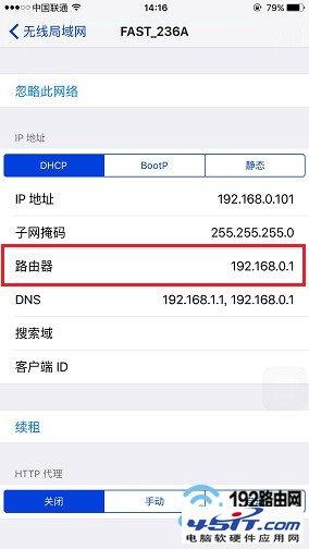 在手机上查看迅捷路由器的IP地址